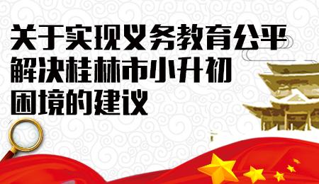 关于实现义务教育公平,解决桂林市小升初困境的建议
