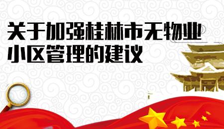 关于加强桂林市无物业小区管理的建议