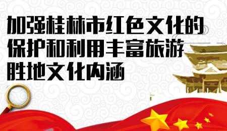 加强桂林市红色文化的保护和利用丰富旅游胜地文化内涵
