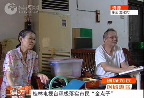 """桂林电视台积极落实市民""""金点子"""""""