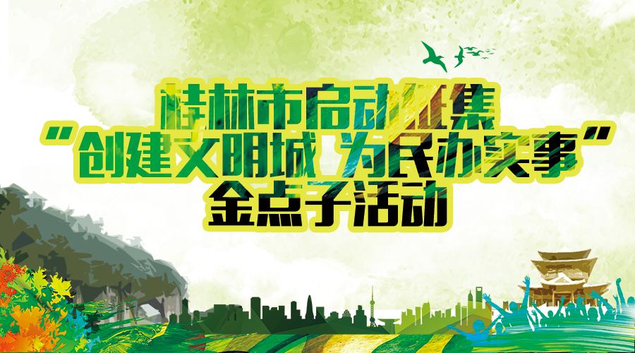 """桂林市""""创建文明城 为民办实事""""金点子选登(二十六)"""