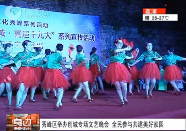 秀峰区举办创城专场文艺晚会 全民参与共建美好家园