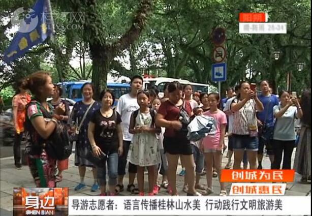 导游志愿者:语言传播桂林山水美 行动践行文明旅游美