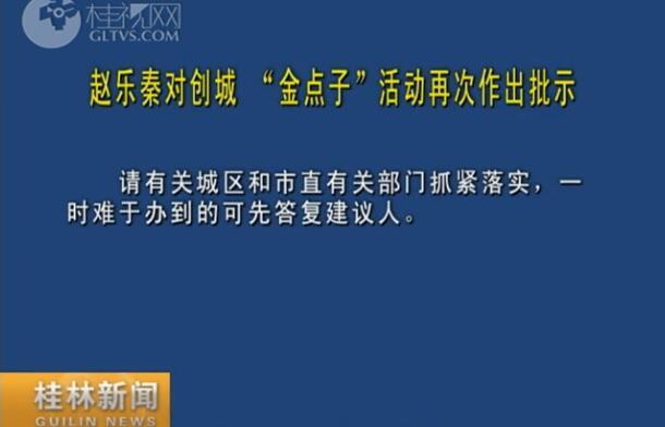 """赵乐秦对创城""""金点子""""活动再次作出批示"""