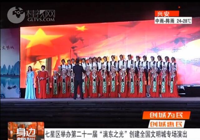 """七星区举办第二十一届""""漓东之光""""创建全国文明城专场演出"""