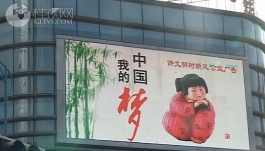市城管委要求全市LED广告屏业主积极参与创城宣传