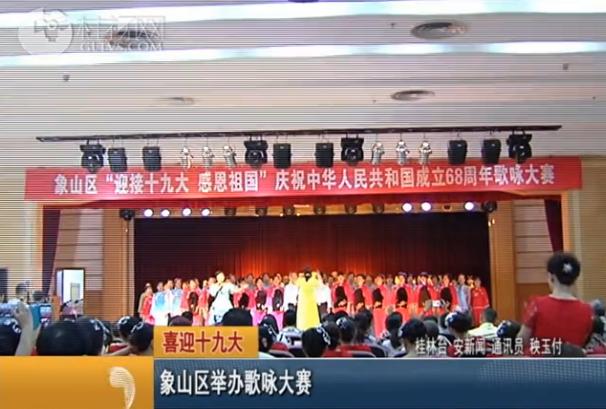 【喜迎十九大】象山区举办歌咏大赛