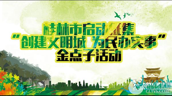 """桂林市""""创建文明城为民办实事""""金点子选登(五十二)"""