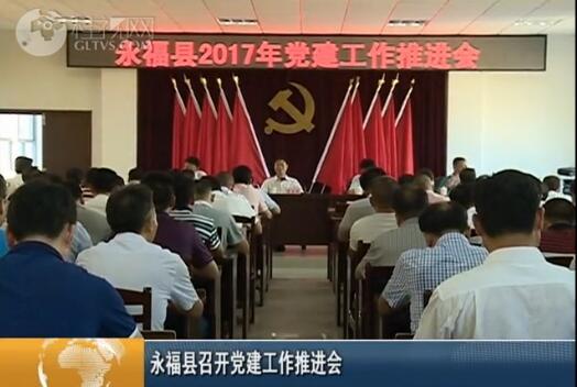 永福县召开党建工作推进会