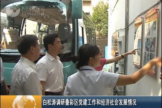 白松涛调研叠彩区党建工作和经济社会发展情况