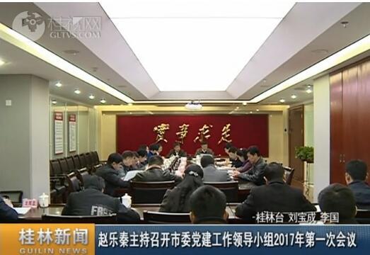 赵乐秦主持召开市委党建工作领导小组2017年第一次会议