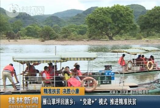 """【精准扶贫 决胜小康】雁山草坪回族乡:""""党建+""""模式 推进精准扶贫"""