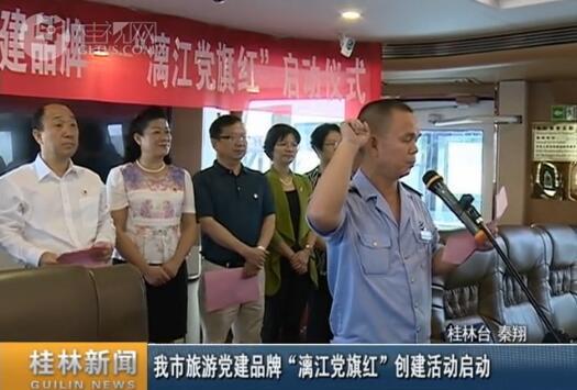 """我市旅游党建品牌""""漓江党旗红""""创建活动启动"""