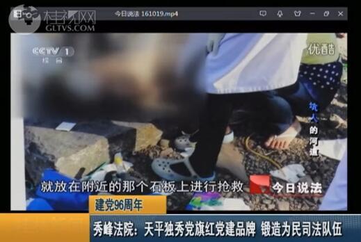 【建党96周年】秀峰法院:天平独秀党旗红党建品牌 锻造为民司法队伍