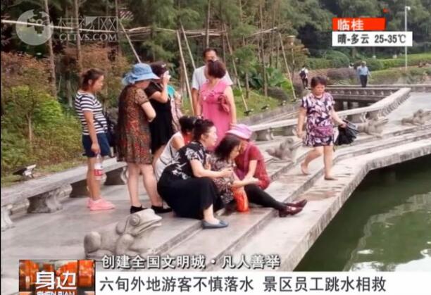 六旬外地游客不慎落水  景区员工跳水相救