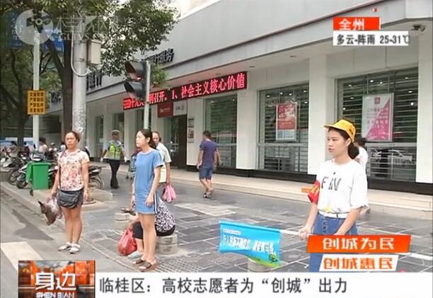 """临桂区:高校志愿者为""""创城""""出力"""
