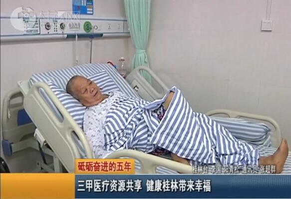 【砥砺奋进的五年】三甲医疗资源共享 健康桂林带来幸福