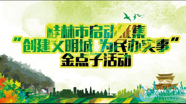"""桂林市""""创建文明城为民办实事""""金点子选登 (五十七)"""