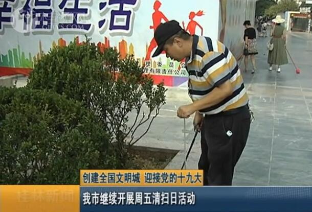 【创建全国文明城 迎接党的十九大】桂林市继续开展周五清扫日活动