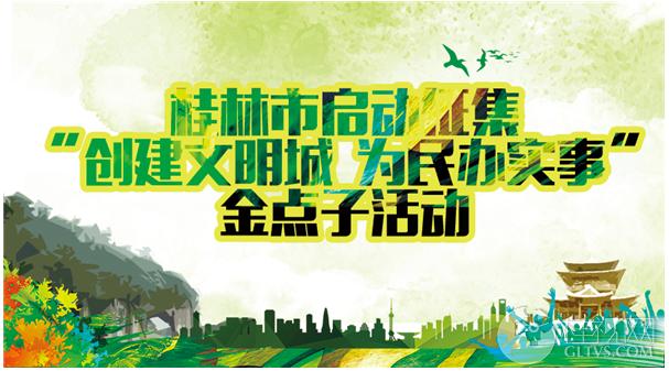 """桂林市""""创建文明城为民办实事""""金点子选登  (五十八)"""