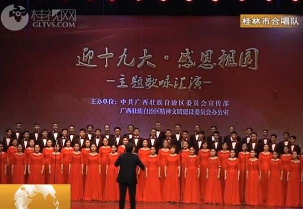 【喜迎十九大】桂林市合唱团荣获全区主题歌咏汇演二等奖