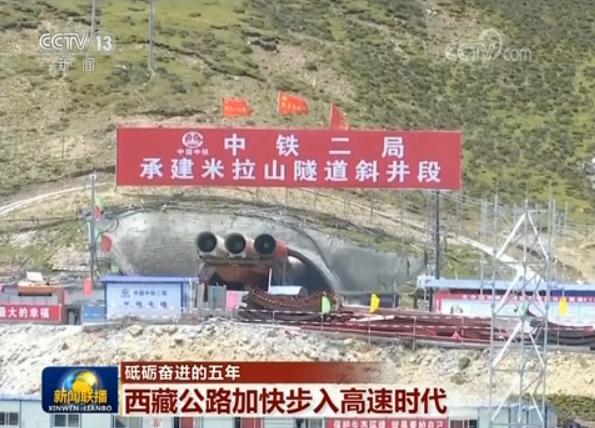 【砥砺奋进的五年】西藏公路加快步入高速时代