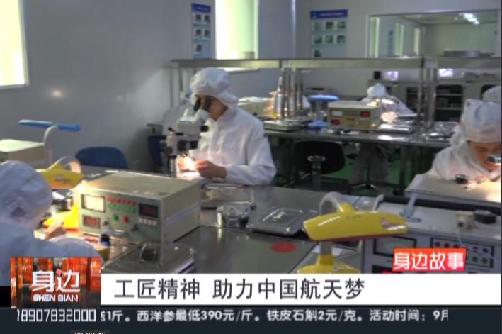《身边故事》工匠精神 助力中国航天梦