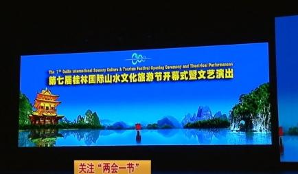 """【关注""""两会一节""""】第七届桂林国际山水文化旅游节昨晚开幕"""