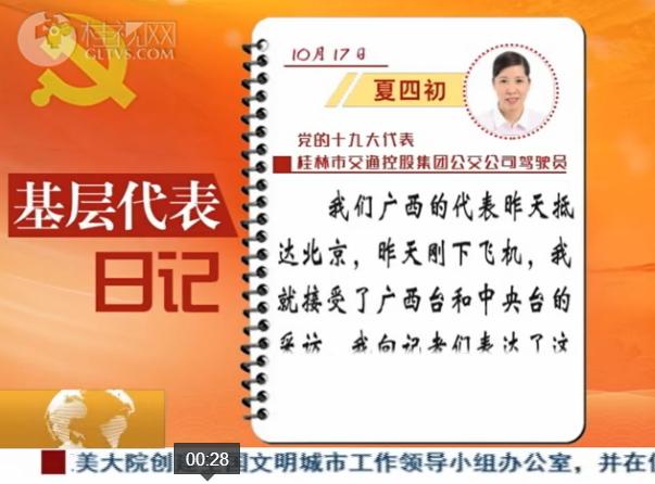 【十九大时光·基层代表日记】把桂林的发展成果带到大会