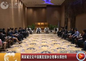 周家斌会见中国展览馆协会理事长郑世钧