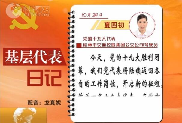 【十九大时光·基层代表日记】中国共产党第十九次全国代表大会胜利闭幕