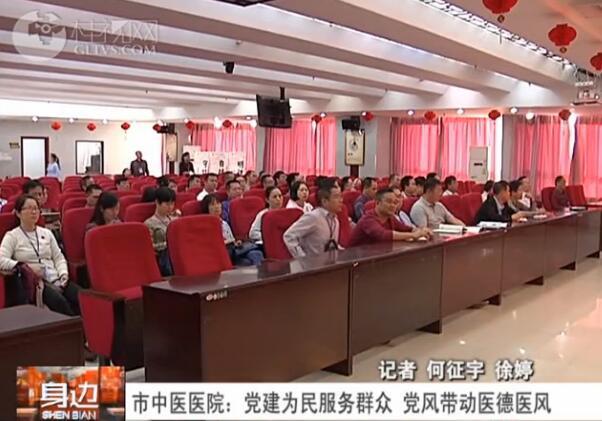 市中医医院:党建为民解民忧 党风带动医德医风
