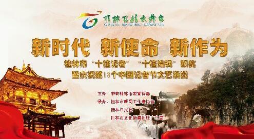 桂林市庆祝第十八个中国记者节文艺演出