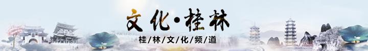 桂林文化频道