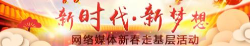 """""""新时代、新梦想""""新春走基层"""