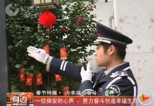 【春节特辑 为幸福而奋斗】一位保安的心声 :努力奋斗创造幸福生活
