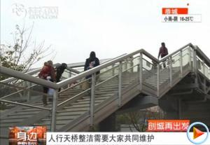 【创城再出发】人行天桥整洁需要大家共同维护