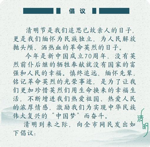 传承・2019清明祭英烈活动倡议
