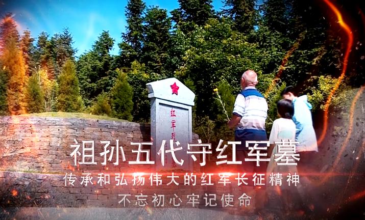 全州祖孙五代守护红军墓