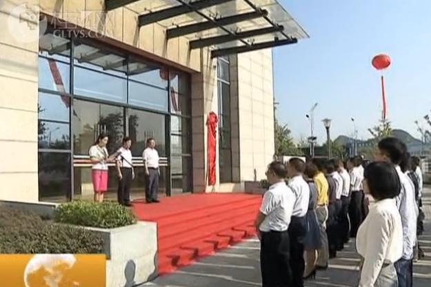 桂林红军长征湘江战役文化保护传承中心正式挂牌成立