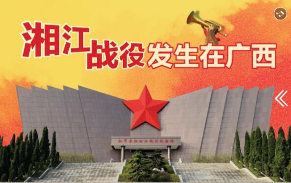 湘江战役发生在广西