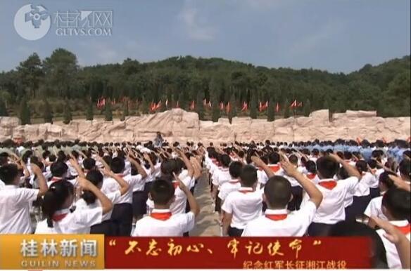 铭记长征不朽丰碑 弘扬伟大斗争精神 红军长征湘江战役纪念设施落成仪式及纪念活动引起强烈反响