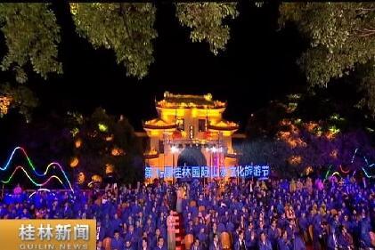 第九届桂林国际山水文化旅游节开幕