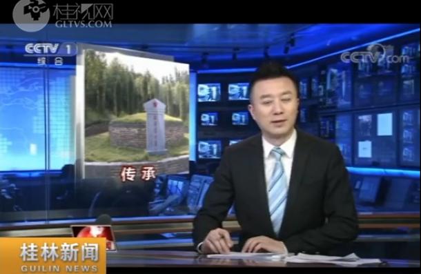 【纪念湘江战役85周年】中央自治区主流新闻媒体再次聚焦桂林
