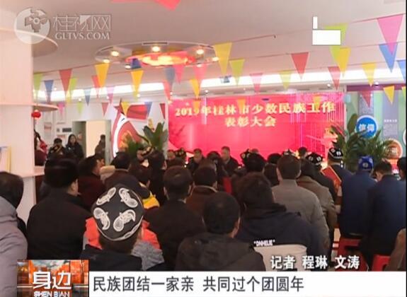 【我们的节日・春节】民族团结一家亲 共同过个团圆年