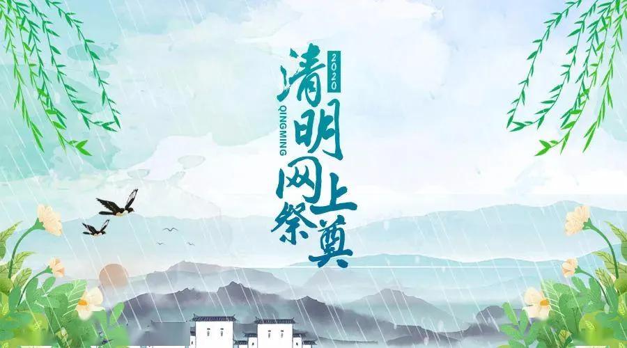 桂林市代为祭扫活动方案已出炉,提倡清明网络祭祀!