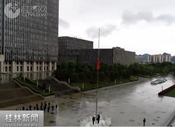 【坚决打赢疫情防控阻击战】桂林市深切哀悼抗击新冠肺炎疫情斗争牺牲烈士和逝世同胞