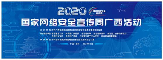 定了!2020年国家网络安全宣传周广西活动桂林会场主