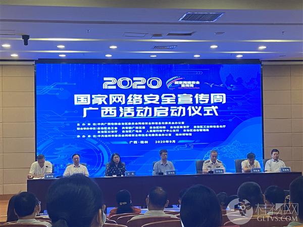 2020国家网络安全宣传周广西活动在桂林启动