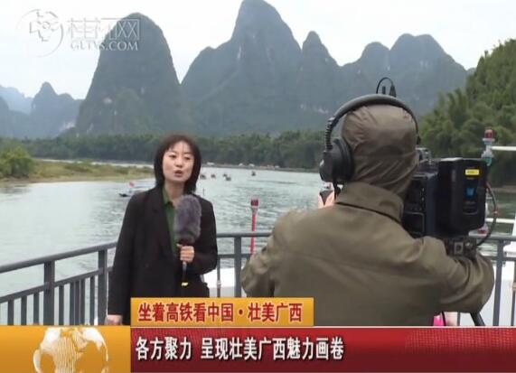 【坐着高铁看中国・壮美广西】各方聚力 呈现壮美广西魅力画卷
